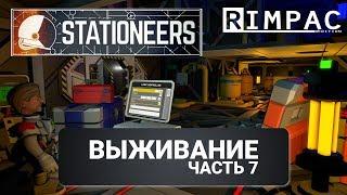 Stationeers | #7 | Выживание | Подготовка к газам продолжается