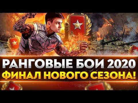 РАНГОВЫЕ БОИ 2020 - ФИНАЛ НОВОГО СЕЗОНА! КОНЕЦ