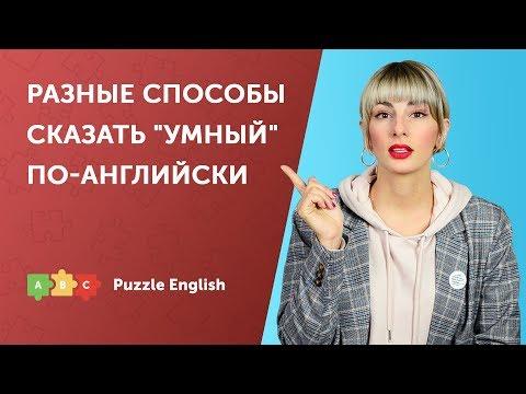 Как на английском будет умный