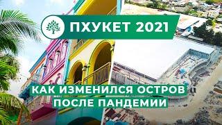 Пхукет 2021. Всё об острове. Лучшие пляжи и районы