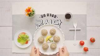 [굽식당] 굽네 닭가슴살 만두