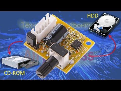 Драйвер бесколлекторного двигателя, запуск мотора HDD и CD-ROM