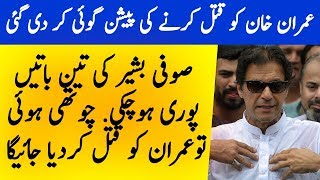 Prime Minister Imran Khan Ko Maar Dene  Ki Prediction Kar Di Gayi |