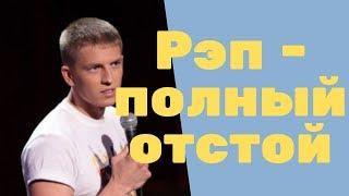 Алексей Щербаков про Рэп. Рэп отстой. ВопросРебром