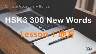 🎓🎈Chinese Vocabulary Builder - HSK3 300 New Words - Lesson1 地方 Place