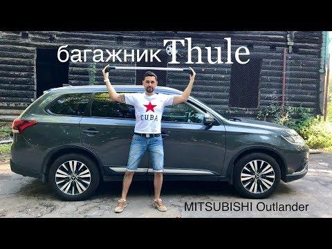 Багажник Thule WingBar 9595 устанавливаем на Outlander.
