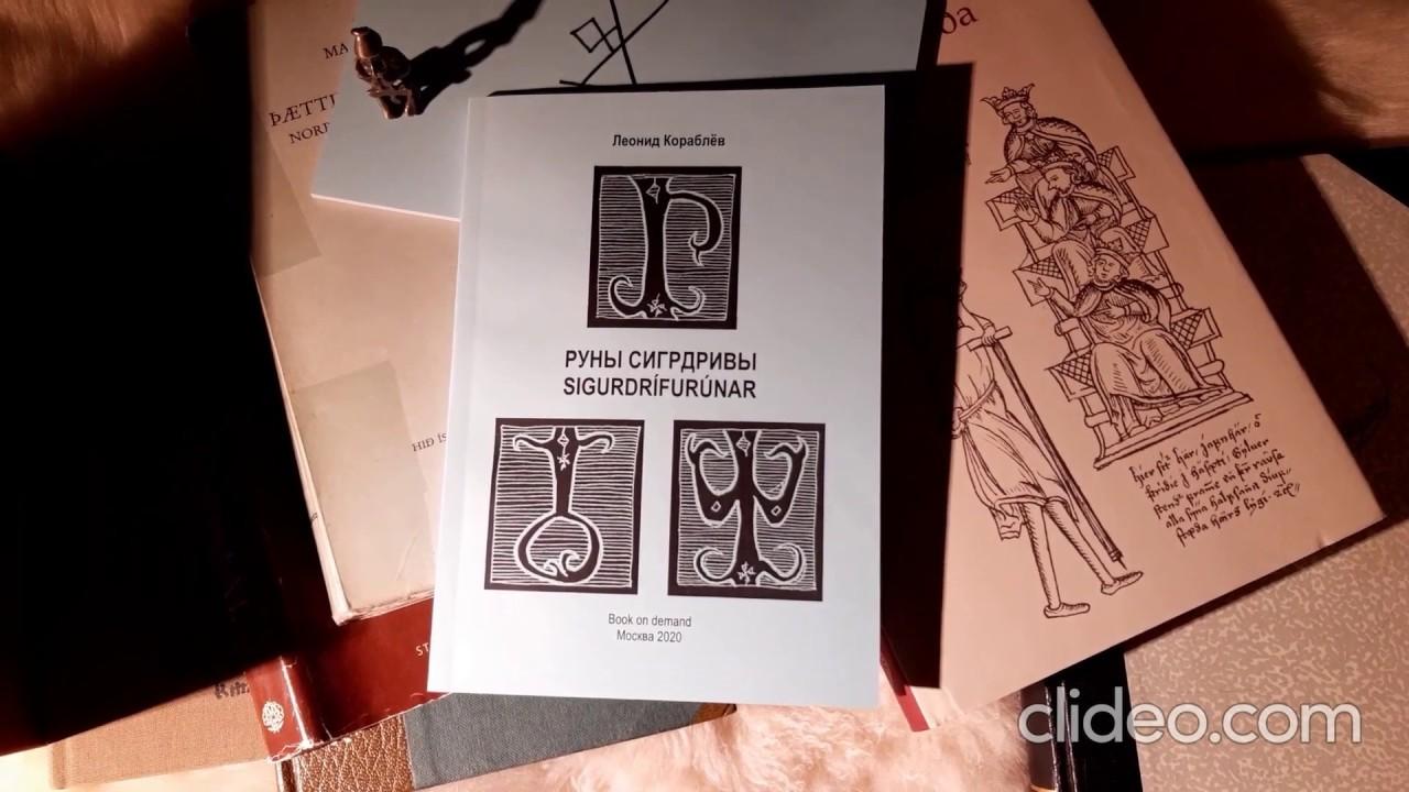 Реклама издания Леонида Кораблева по рунам — «Руны Сигрдривы» (Sigurdrífurúnar)