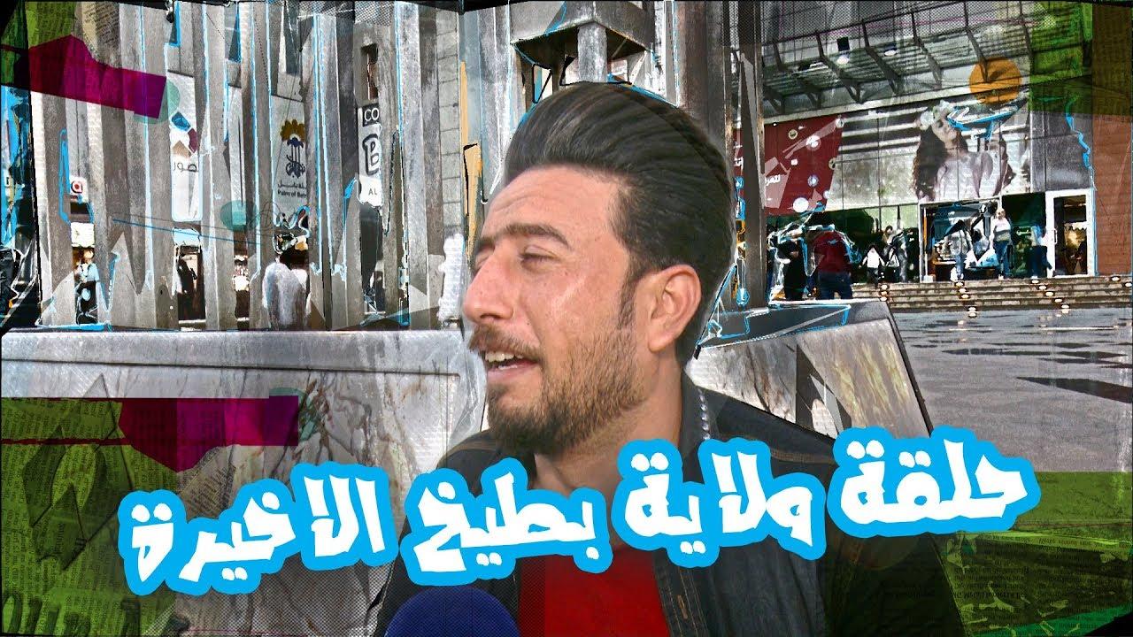 استطلاع علاء الابراهيمي عن ولاية بطيخ الموسم الرابع   ولاية بطيخ