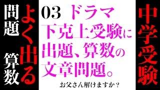 チャンネル登録↓【ピョートルChannel】 http://urx.mobi/BJMm 中学受験...