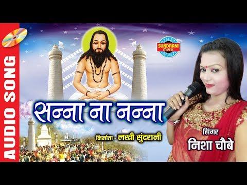 Sanna Na Nanna - सन्ना ना नन्ना | Nisha Chobey | CG Bhakti Song
