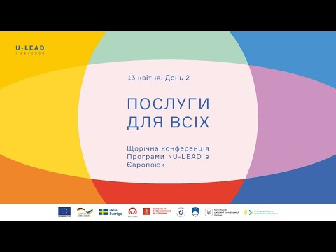 «Services for everyone». Annual Conference of U-LEAD with Europe Programme. Day 2