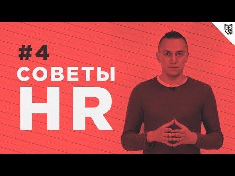 Советы HR - #4 - Предупрежден значит вооружен. Как подготовиться к интервью с работодателем