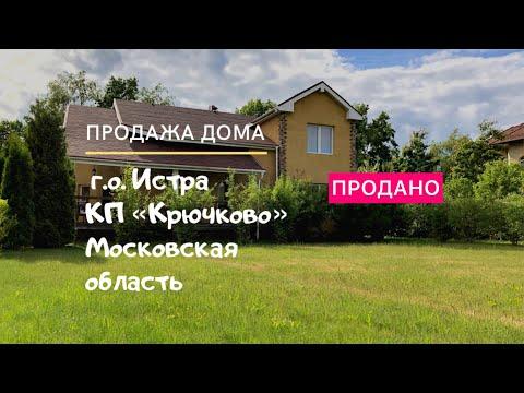 КП Крючково дом на продажу