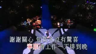 容祖兒 - 去火星戀愛 (Number 6 Concert HD KTV).mp4
