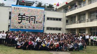 青藍祭2018【平成最後の文化祭】It's 翔 time