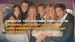 """Актеры сериала """"Друзья"""" соберутся для съемок в специальной программе"""