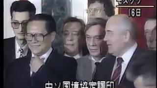 平成ニュース 中ソ共同コミュニケ(1991年)