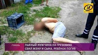 Трагедия: пьяный муж наехал грузовиком на малолетнего сына и жену
