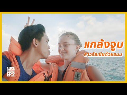 แกล้งจูบสาวรัสเซียด้วยขนม-travel-to-ko-lan,-thailand-with-russian-girl- -alice-in-thailand-ep.2