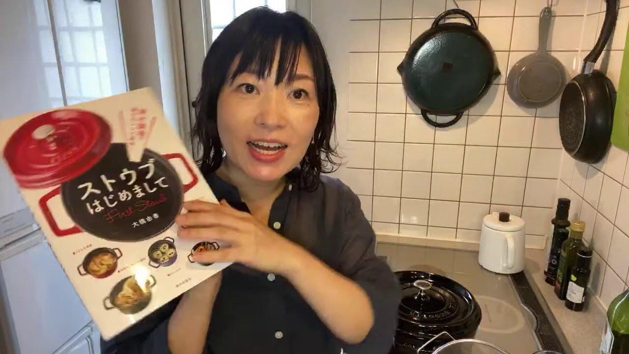 【Live料理教室】ストウブで無水のすき焼きを作りましょう