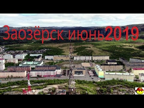 ЗАОЗЁРСК июнь 2019