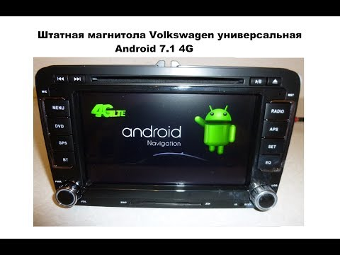 Штатная магнитола Volkswagen Android 7.1