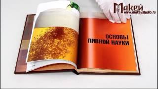 «Пиво. Большая Энциклопедия»(, 2014-02-15T17:10:48.000Z)