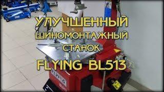 Шиномонтажний стенд / верстат FLYING BL513