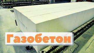 Как это сделано | Газобетон | Autoclaved aerated concrete