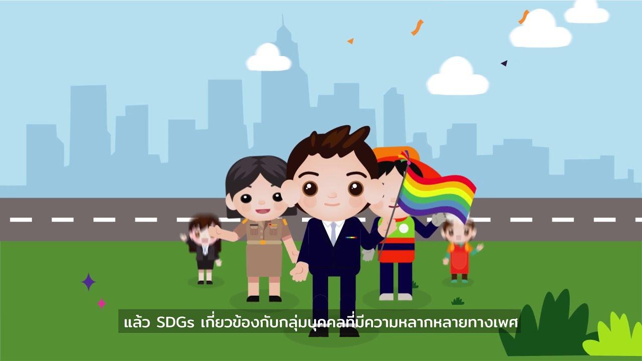 SDGs กับความหลากหลายทางเพศ (LGBTQI+)