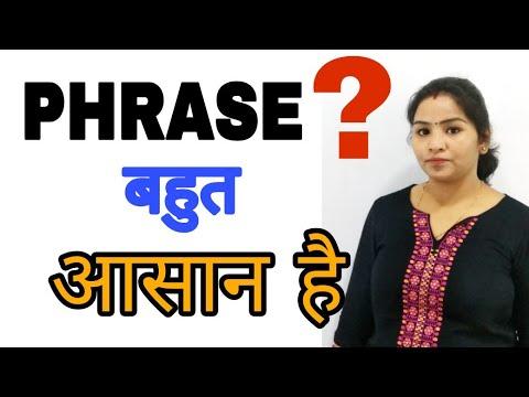WHAT IS  PHRASE ? DEFINITION OF PHRASE, ENGLISH GURU