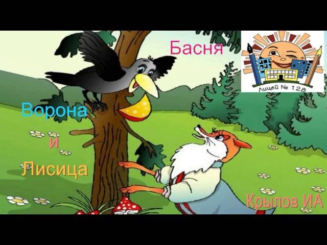 """Изображение предпросмотра прочтения – «4 класс """"Б""""» читают произведение «Ворона и Лисица» И.А.Крылова"""