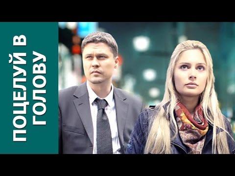 Поцелуй в голову Фильм HD Криминальный фильм Боевик смотреть кино онлайн Boevik Poceluy v golovu
