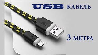 Купить Micro USB кабель 2.0 для телефона или планшета(, 2016-09-27T11:25:09.000Z)