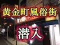 【風俗街】京急黄金町風俗街を徘徊するわよ その1 Adventure the night city【夜…