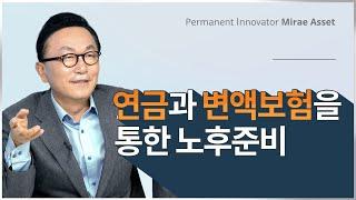 박현주 회장의 연금과 변액보험을 통한 노후준비
