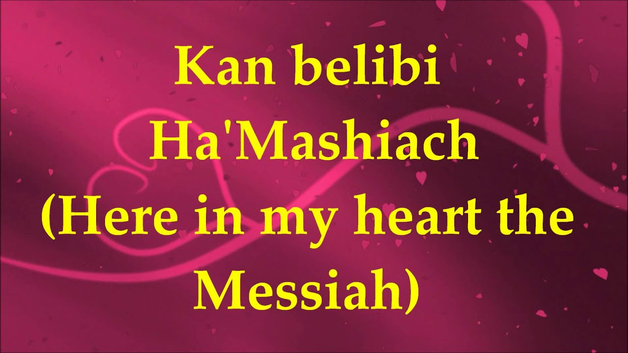 Ram Venisa Ha'Mashiach - Lyrics and Translation.
