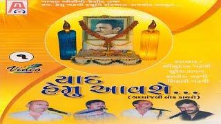 Hemu Gadhvi Ni Yaado - Biharidan Gadvi - Suresh Rawal  - Rajkot Live - 1