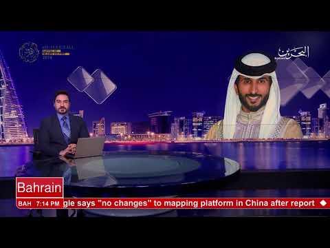 البحرين : Bahrain English News Bulletins 16-01-2018