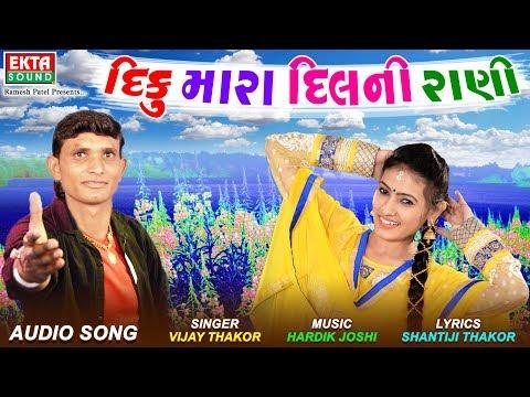 Diku Mara Dilni Rani || Vijay Thakor || New Audio Love Song || Ekta Sound thumbnail