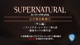 SUPERNATURAL VIII シーズン8 第15話