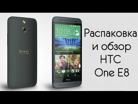 Распаковка и обзор HTC One E8