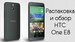Розпакування і огляд HTC One E8