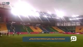 مصر العربية | استعدادات استاد بورت جنتيل لاستضافة مباراة مصر ومالي