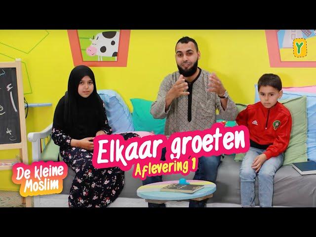 De kleine Moslim seizoen 2 aflevering 1 | Elkaar groeten