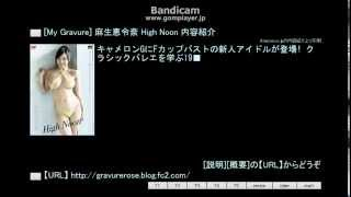 [My Gravure] 麻生恵令奈 High Noon 内容紹介 【URL】 http://gravurero...