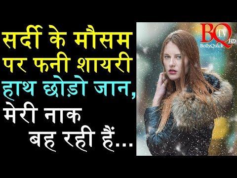 Winter Special Funny Hindi Shayari   सर्दी के मौसम में खूब हंसाएगी ये विंटर फनी शायरी   Winter 2018