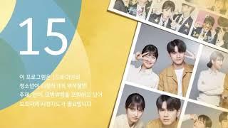 JTBC 금토드라마 '경우의 수' 연령고지 15