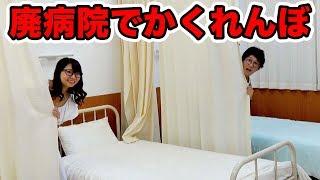 【実験】廃病院貸し切ってガチかくれんぼ対決したらとんでもない結末が…! thumbnail