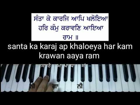 Learn Santa Ke Karaj Aap Khaloya ( Bhai Ravinder Singh Ji)